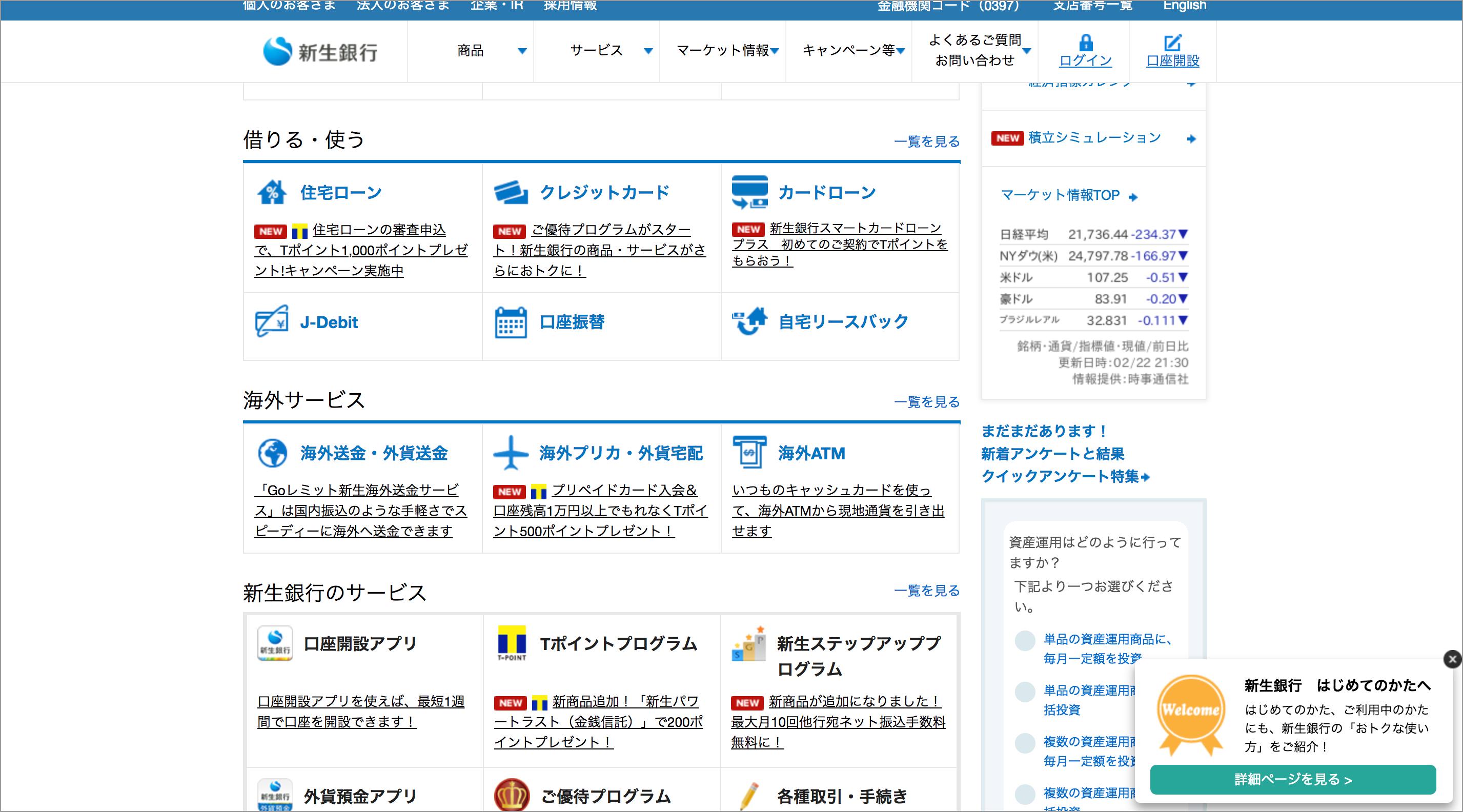 新生銀行:Web接客にて初めての方へのメッセージ表示