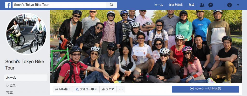 Facebook画面イメージ:Soshi's 東京バイクツアー