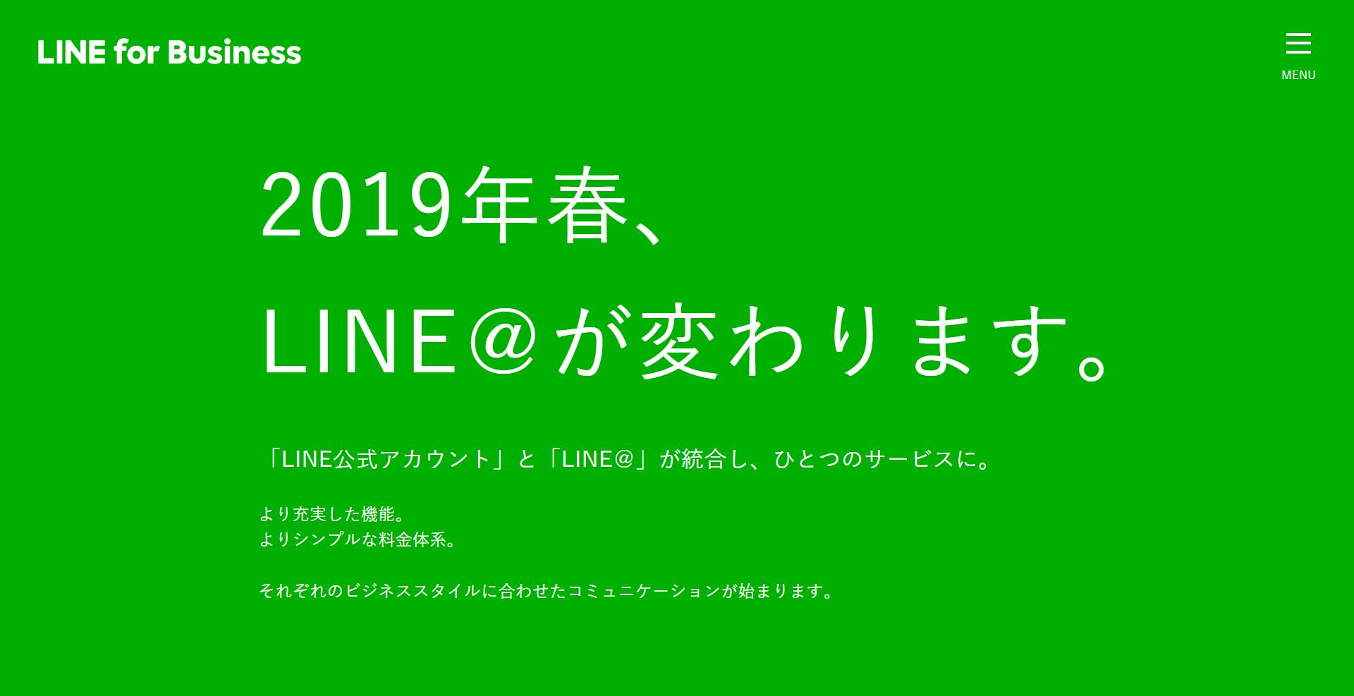 LINE for Businessサイトより「2019年春、LINE@が変わります」