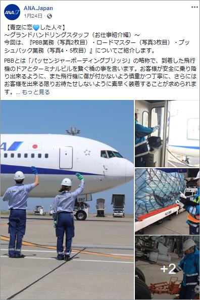 Facebookページ参考画像:ANA.Japanシリーズ投稿「青空に恋した人々」