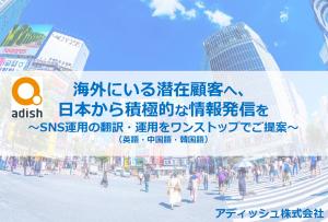資料名:海外にいる潜在顧客へ、日本から積極的な情報発信を(SNS翻訳投稿と運用をワンストップでご提供)
