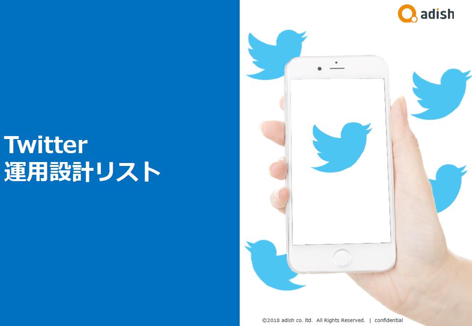 ホワイトペーパー表紙:Twitterアカウント運用設計リスト