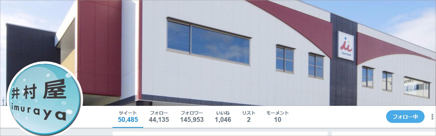 井村屋Twitterアカウント画面イメージ