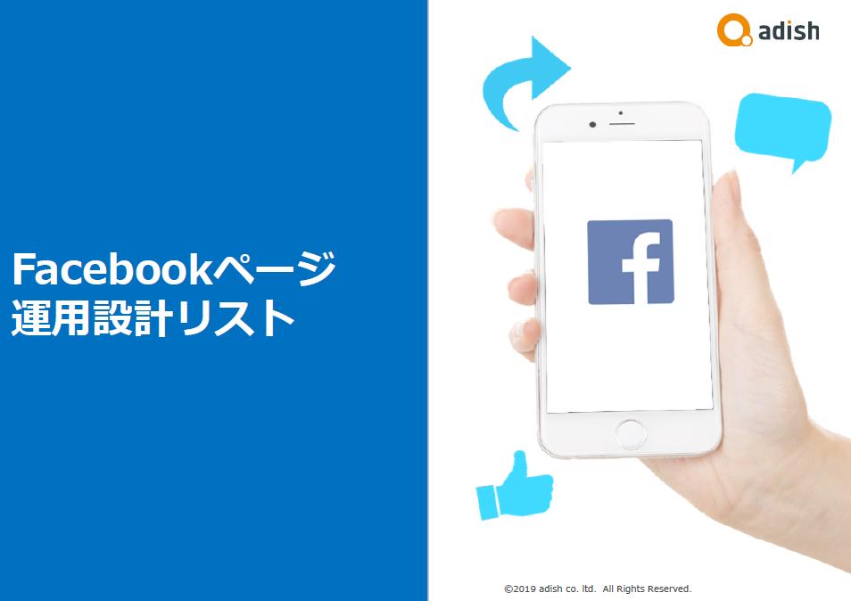 ホワイトペーパー表紙:Facebookページ初期設計リスト