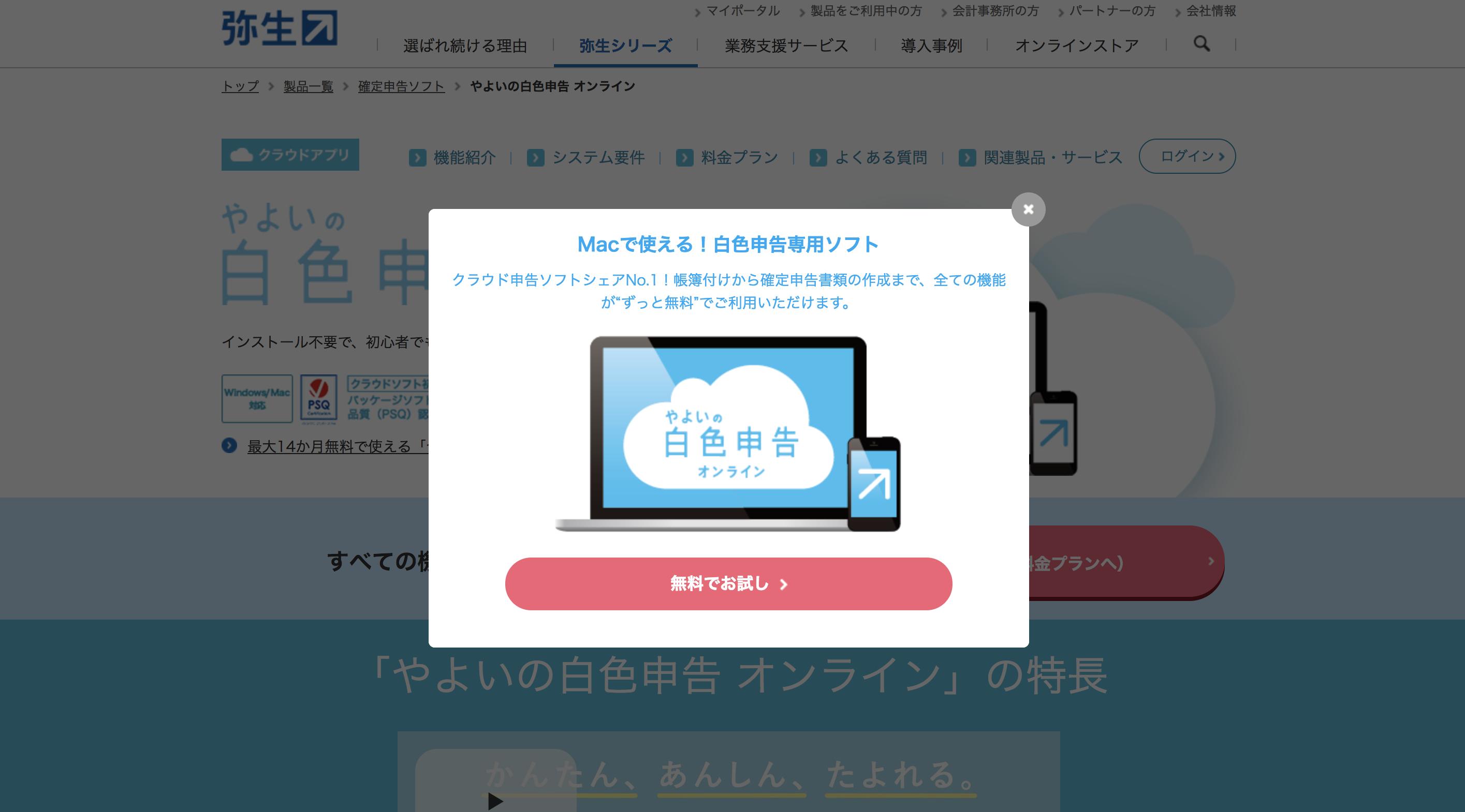 弥生オンライン:Web接客表示イメージ