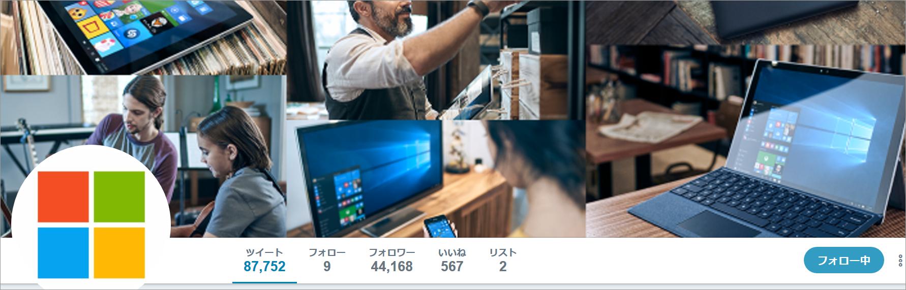マイクロソフトサポート_Twitterアカウント画面イメージ