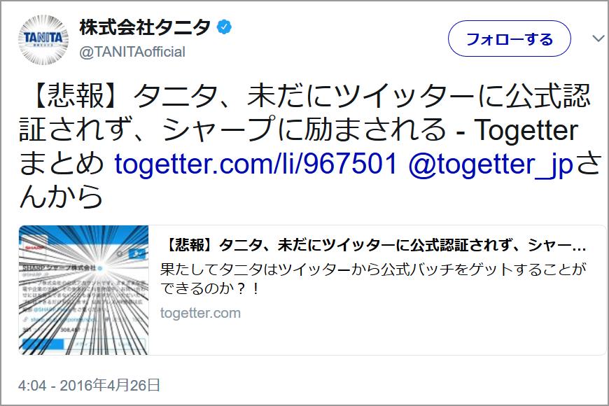 株式会社タニタ様Twitter投稿:その他 【悲報】タニタ、未だにツイッターに公式認証されず、シャープに励まされる