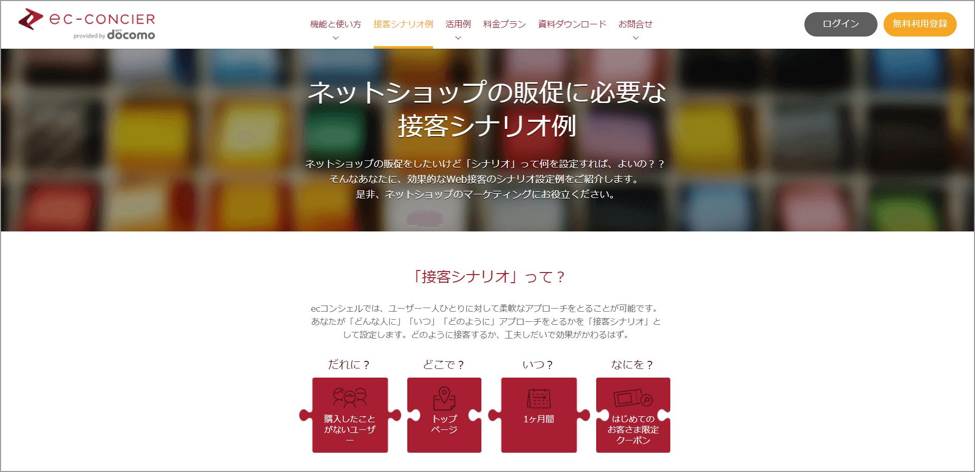 参考サイト:ecコンシェル「ネットショップの販促に必要な接客シナリオ例」Webページ画像