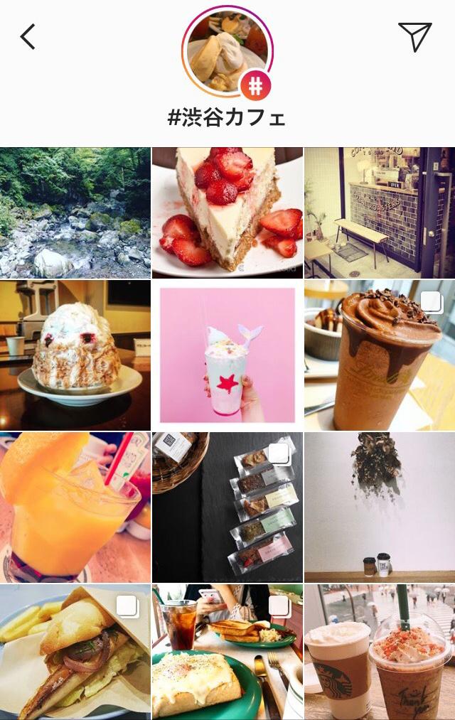 #渋谷カフェをInstagram(インスタグラム)による検索結果