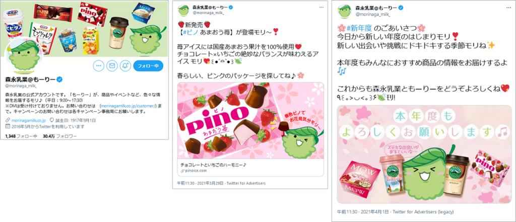 投稿イメージ:森永乳業@もーりー、森永乳業の公式Twitterアカウント