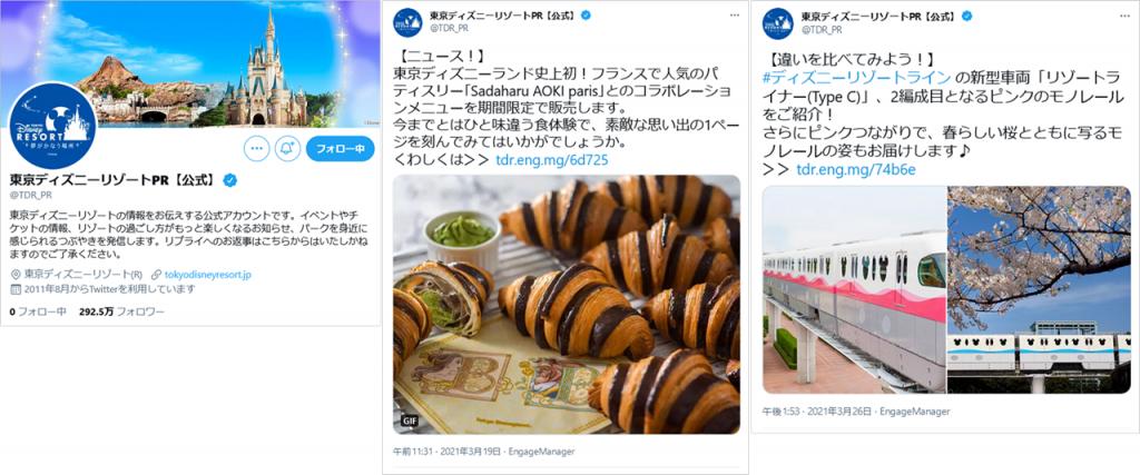 投稿イメージ:東京ディズニーリゾート、PRの公式Twitterアカウント
