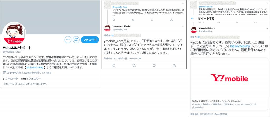 投稿イメージ:ワイモバイルの公式Twitterアカウント