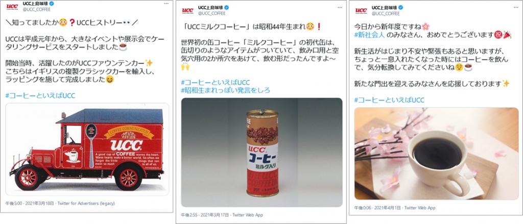 投稿イメージ:UCC上島珈琲の公式Twitterアカウント