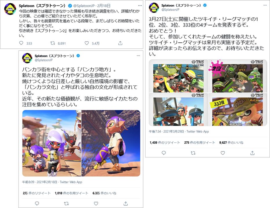投稿イメージ:ゲームメーカー任天堂のゲーム商品「Splatoon(スプラトゥーン)」の公式Twitterアカウント