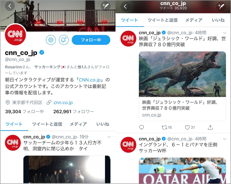 参考画像:CNNジャパンTwitterアカウント