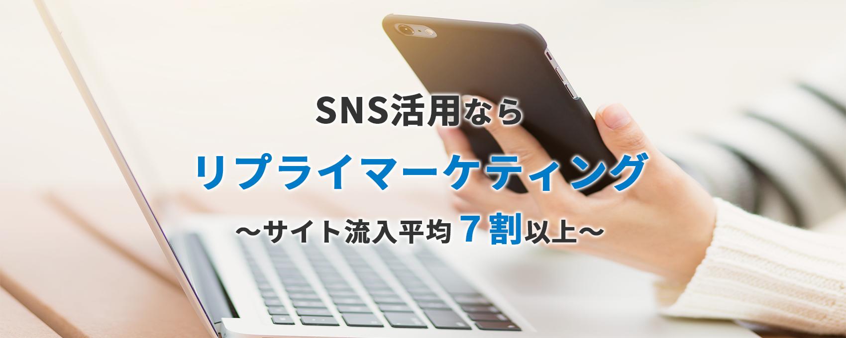 SNSのリプライ機能を活用した「リプライマーケティング」でSNSで流入強化を