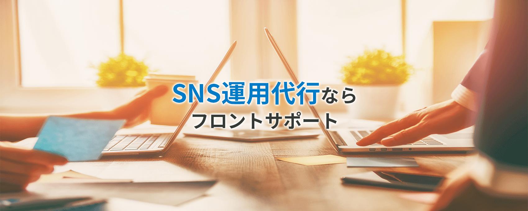 SNS運用におけるアカウント開設から、運用代行りニューあるまで、SNSで企業に認知アップへ