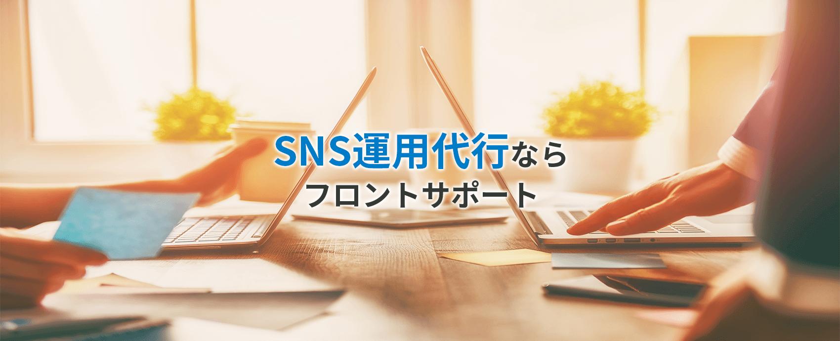 SNS運用代行はアディッシュのフロントサポートサービスへ