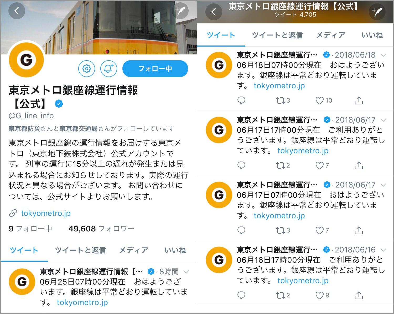 参考画像:東京メトロ銀座線
