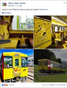 Facebook画像イメージ:Tokyo OTAKU mode