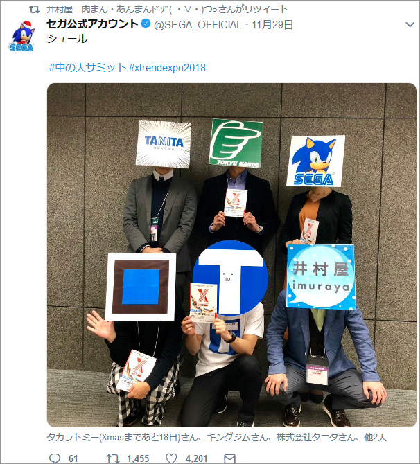 セガ公式カウント 2018年11月29日投稿をリツイートした井村屋の投稿イメージ