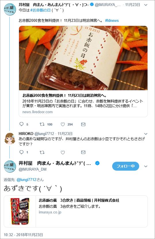 井村屋Twitterアカウント投稿イメージ