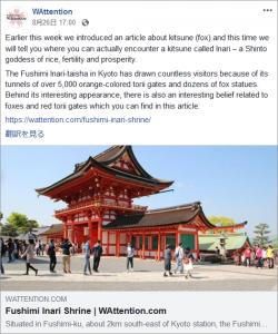 Facebook事例:WAttention(和テンション)投稿イメージ