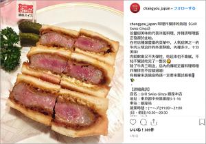 Instagram事例:游日本(暢遊(ちんゆう)日本)投稿イメージ