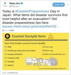 Twitter事例:Tokyo Gov東京都政策企画局投稿イメージ