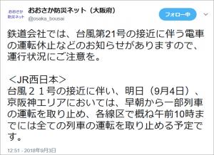Twitter事例:おおさか防災ネット(大阪府)投稿イメージ