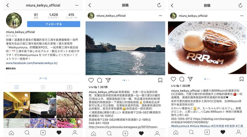 京急電鉄アカウントイメージ:Instagramを繁体語(台湾ユーザー)と日本語で併用投稿している。
