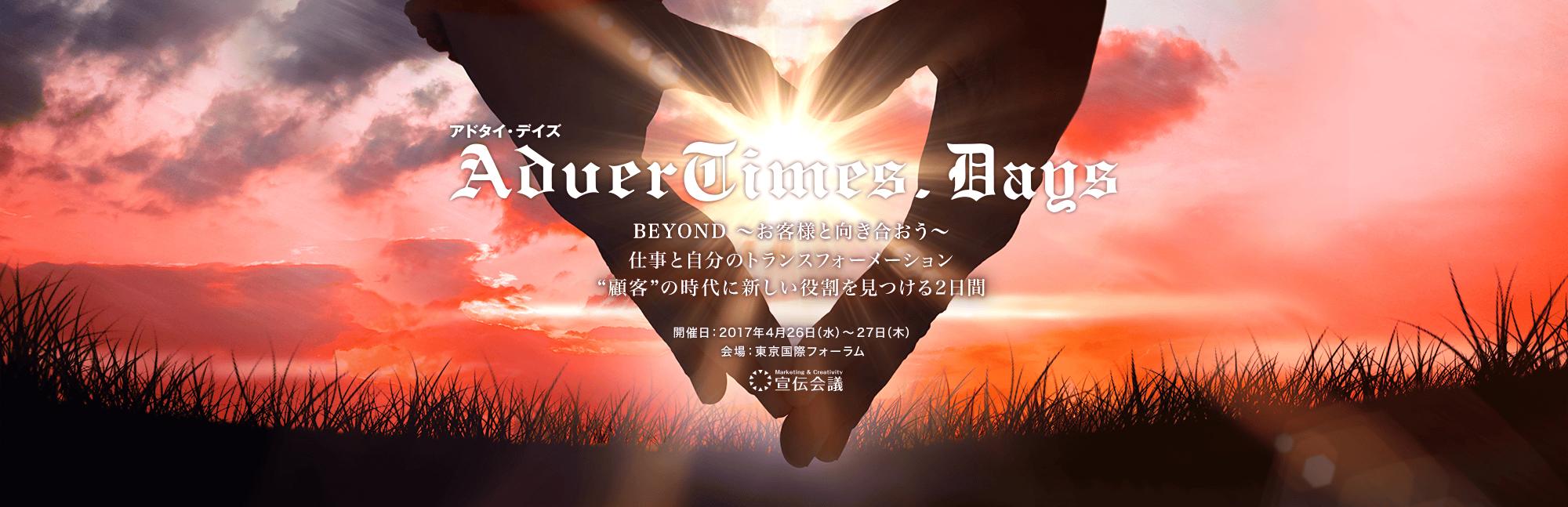 宣伝会議 AdverTimes Days 2017セミナー