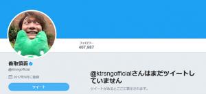 香取慎吾さんTwitterアカウント2017年10月13日時点40万7,986フォロワー
