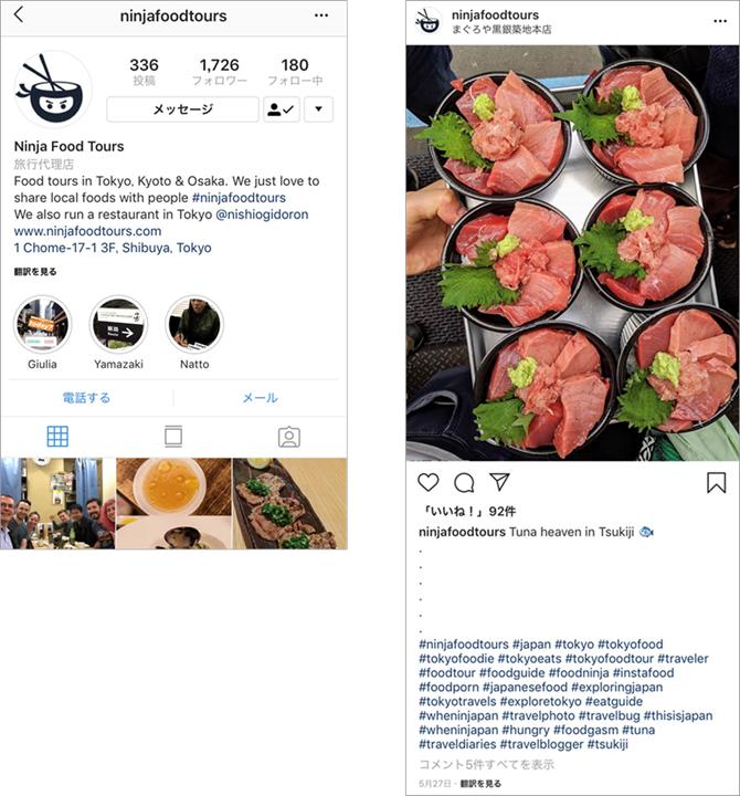 Ninja Food Tours、Instagram投稿イメージ