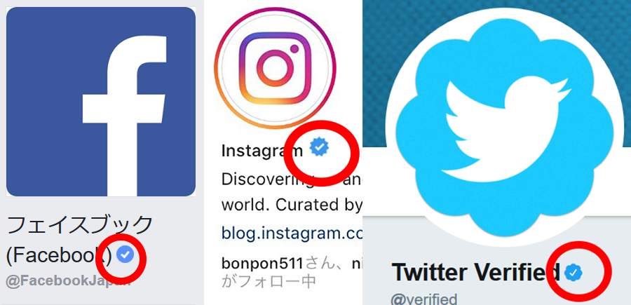 Facebook、Instagram、Twitterの認証バッチ画像