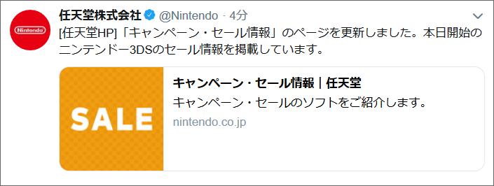 事例画像:任天堂株式会社