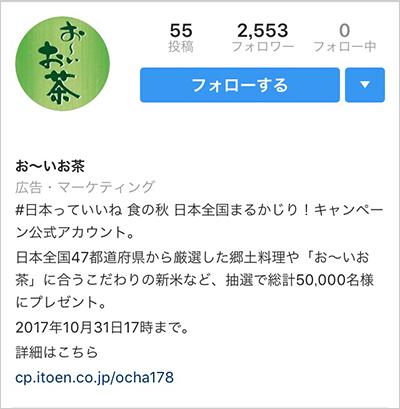 お~いお茶のInstagram(インスタグラム)プロフィール画面