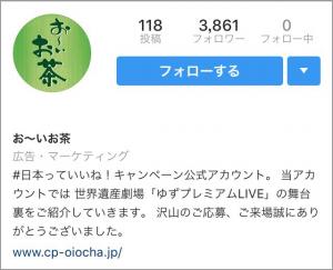 参考画像:Instagramお~いお茶アカウント