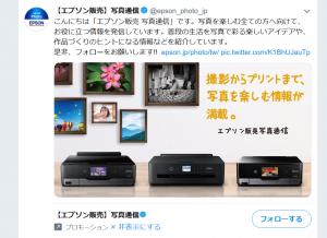 イメージ画像:プロモツイート事例【エプソン販売】写真通信