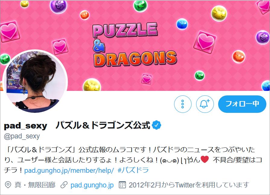 パズル&ドラゴンズ、Twitter公式アカウント広報ムラコさんによる運用