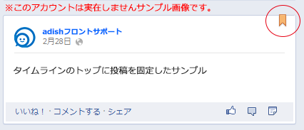 Facebookページ「トップに固定」設定イメージ