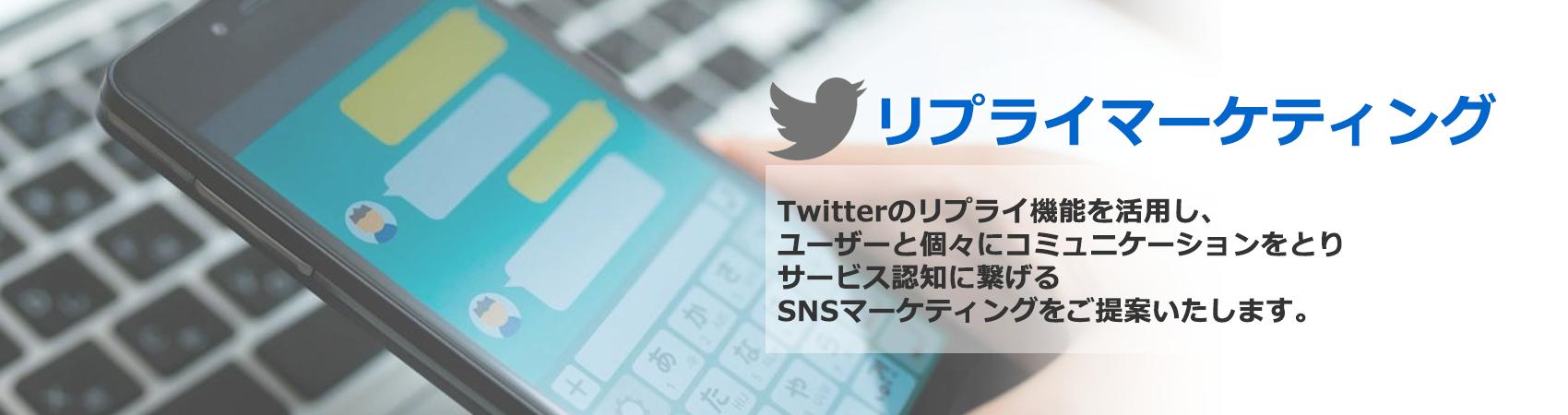adishのリプラマーケティング:Twitterのリプライ機能を活用し潜在顧客へアプローチする、新しSNSマーケティングをご提案