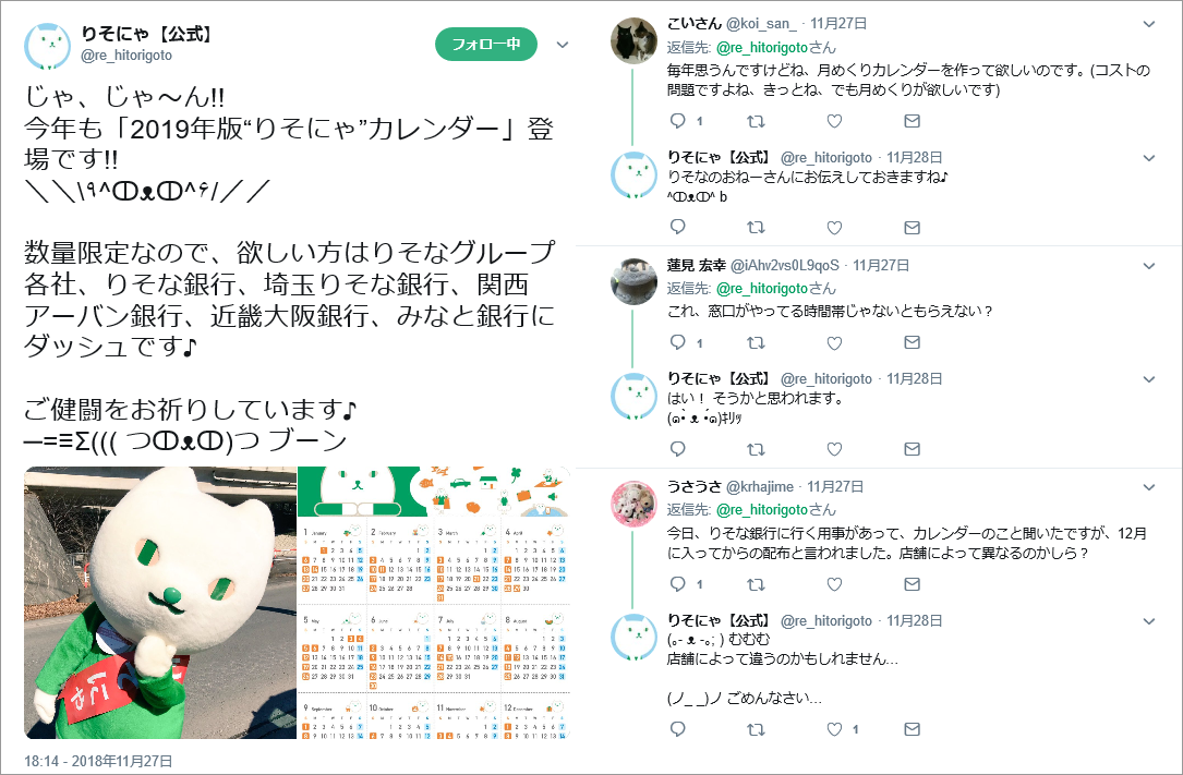 りそな銀行Twitterアカウント、リプライ対応画面