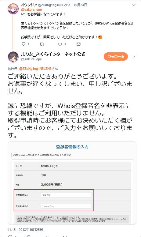 まりな_さくらインターネット公式Twitter投稿イメージ