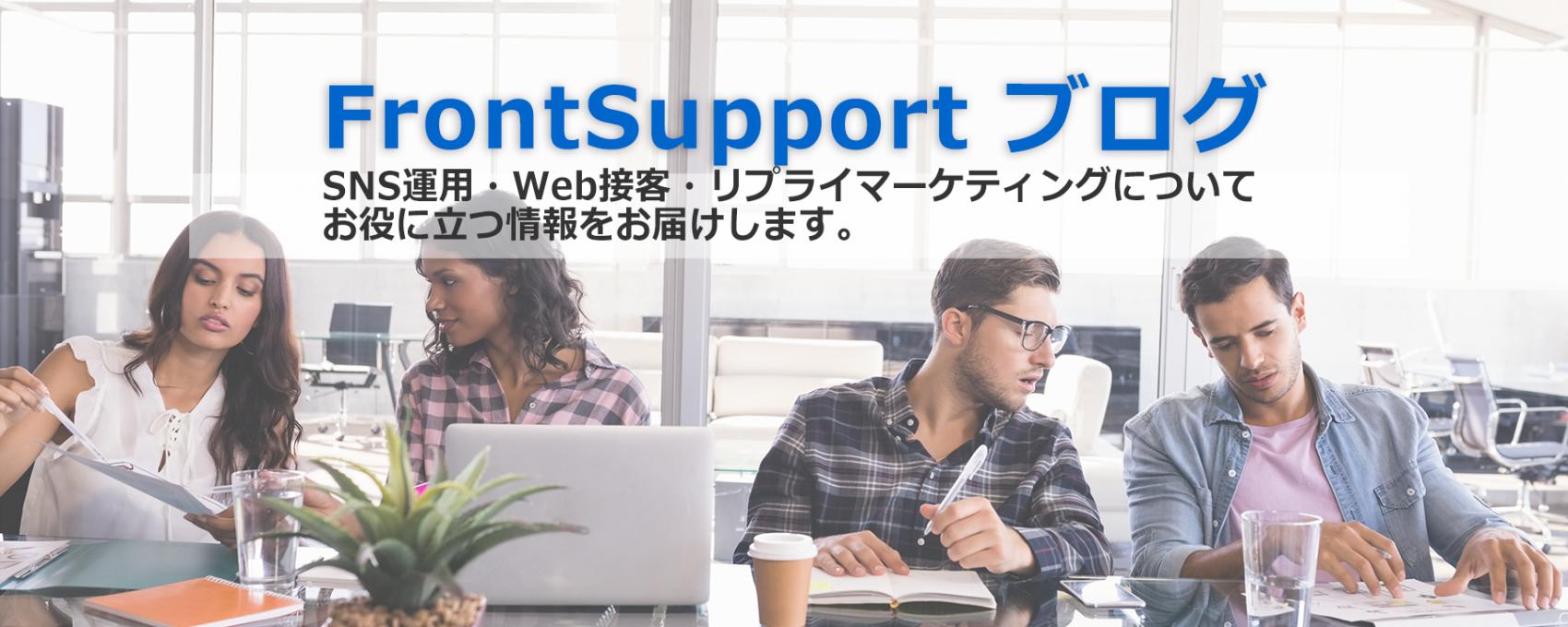 フロントサポートブログ:SNS運用、Web接客、リプライマーケティングについてお役立ち情報をお送りします。