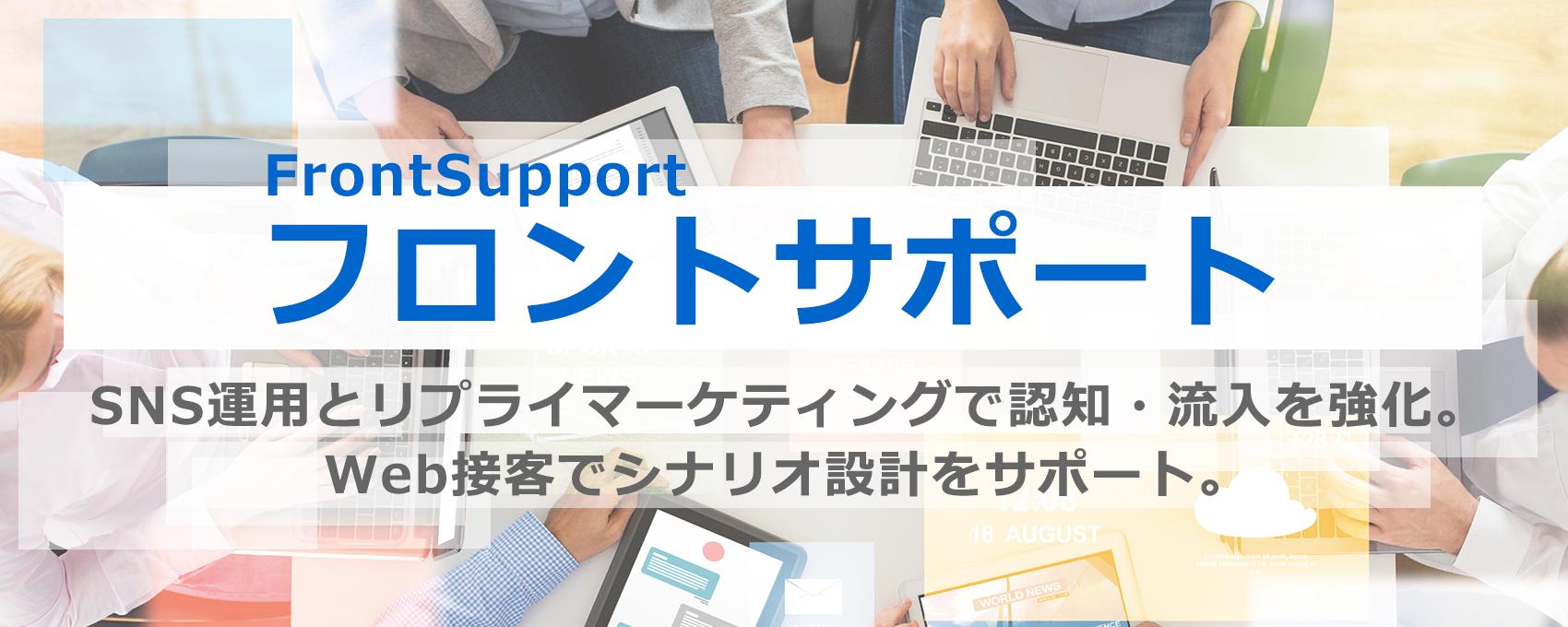 SNS運用とリプライマーケティングでサービス認知と流入を強化。Web接客ではシナリオ設計をサポート。