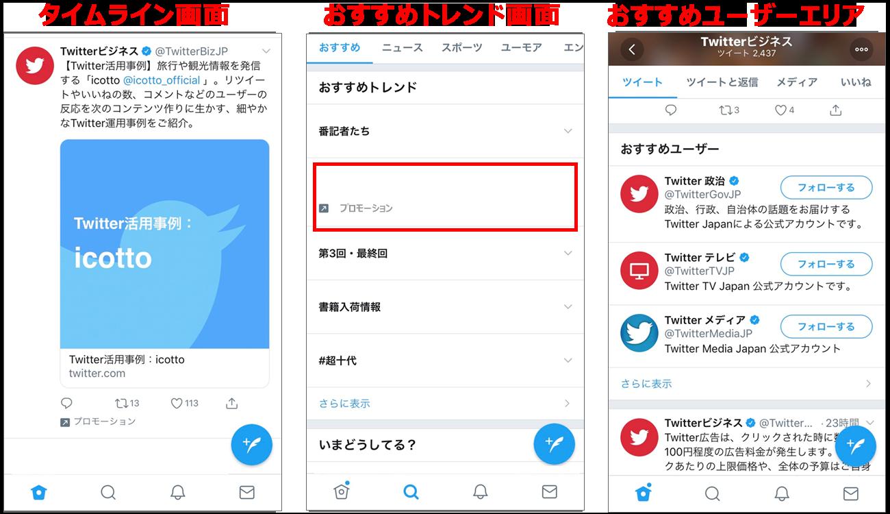 Twitterのスマートフォン画面イメージ