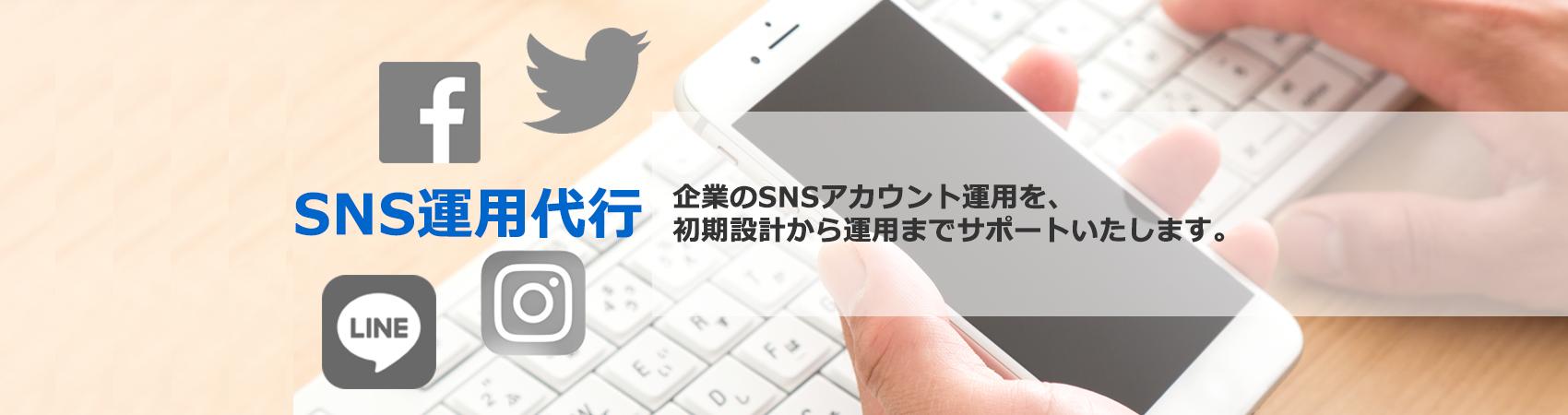adishのSNS運用代行:初期設計、投稿ライティング、SNS広告運用、キャンペーン実施を貴社フェースに合わせてご提案します。