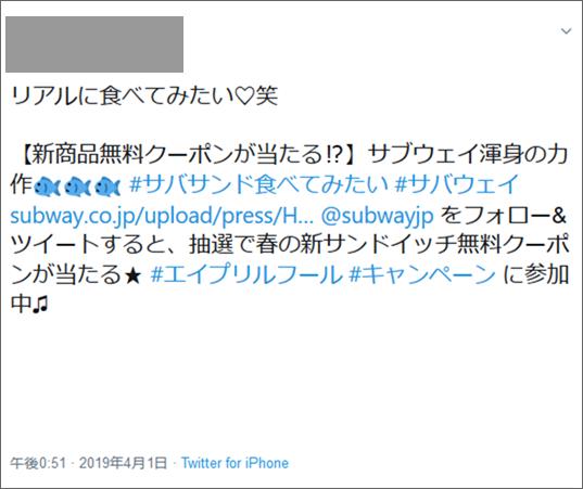 UGC事例:サブウェイのエイプリルフール投稿に反応したユーザーの投稿