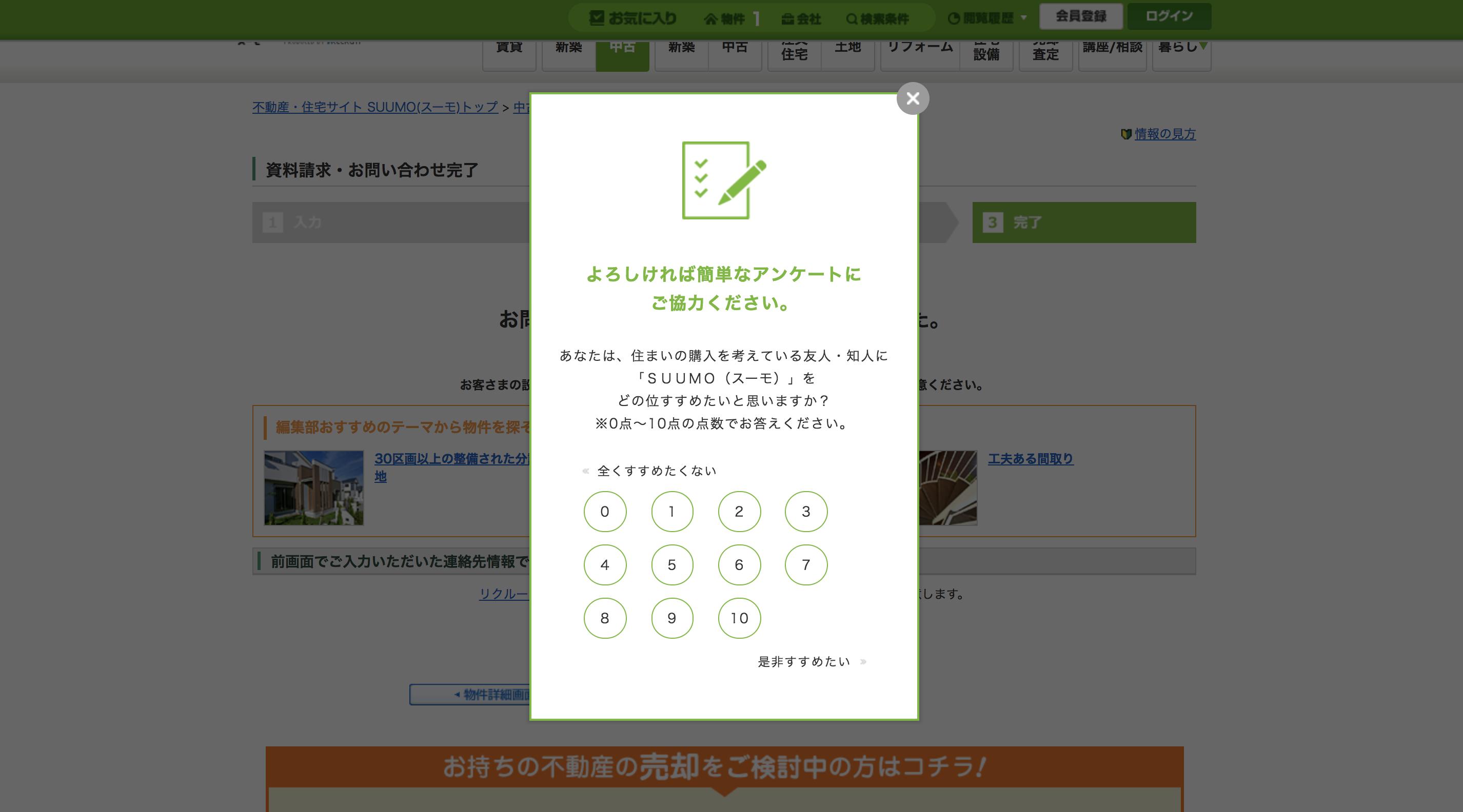 suumo:Web接客にてアンケート機能活用例